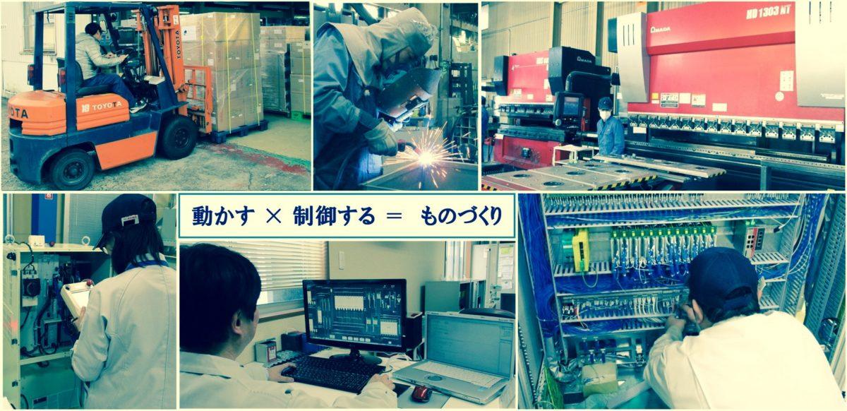 株式会社東洋電制製作所